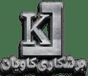 فولاد کاویان
