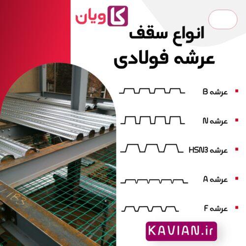 انواع سقف عرشه فولادی
