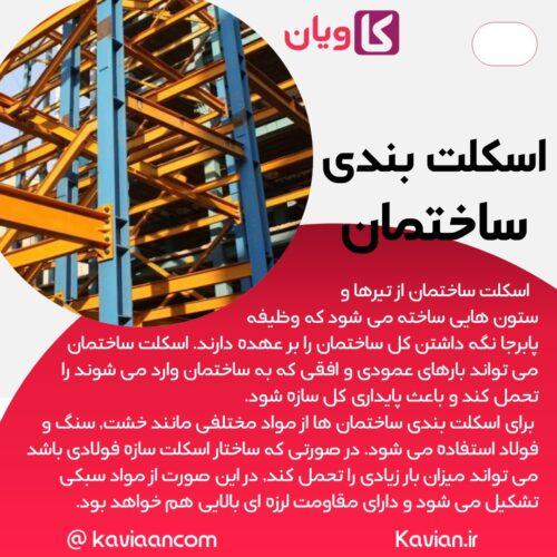 اسکلت بندی ساختمان چیست (2)