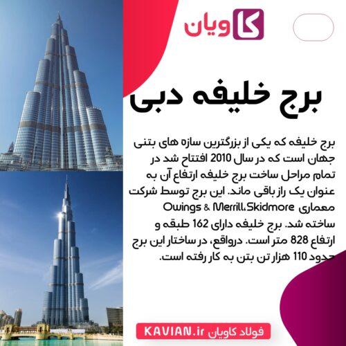 برج خلیفه دبی, امارات