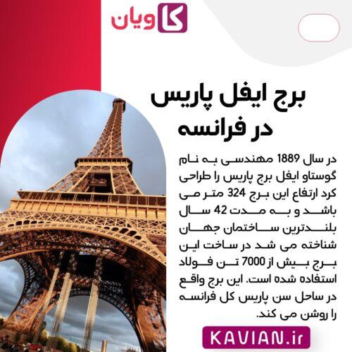 برج ایفل پاریس در فرانسه