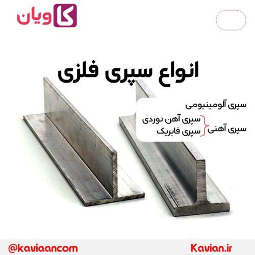 انواع سپری فلزی