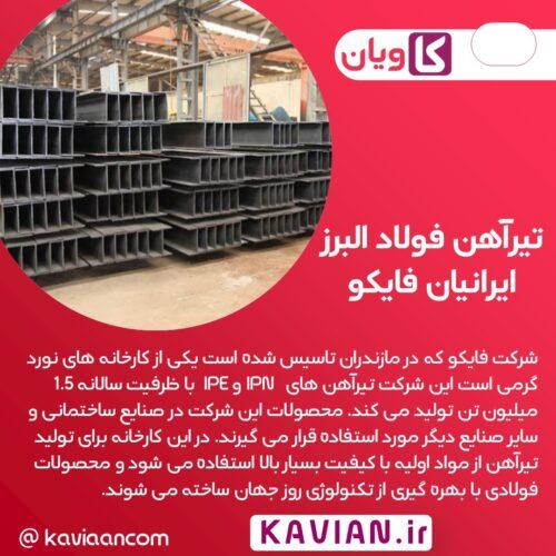 تیرآهن فولاد البرز ایرانیان فایکو